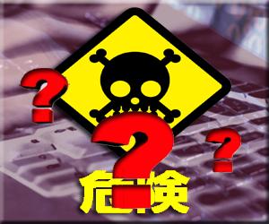 vvvウイルス 注意喚起 ランサムウェア デマ