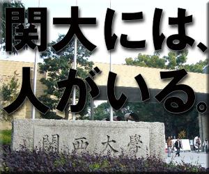 関西大学 情報漏洩 個人情報