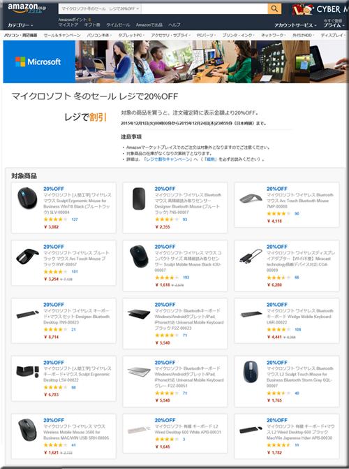 Amazon セール マイクロソフト