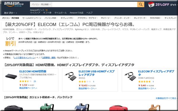 Amazon セール ELECOM 2015年 Winterセール 第2弾