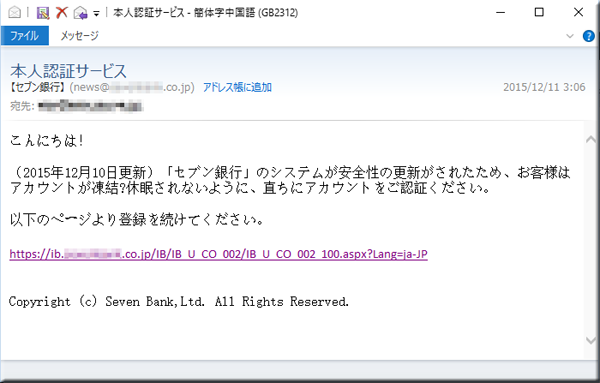 セブン銀行 フィッシングメール 偽サイト