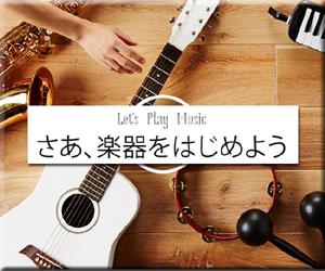 Amazon楽器ストア さあ、楽器をはじめよう