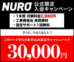 NURO 光 キャンペーン 激安