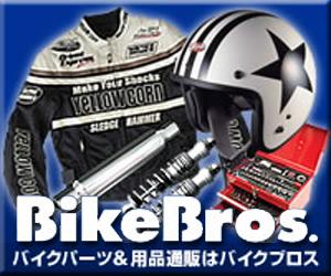 バイクパーツ・用品 通販 BikeBros
