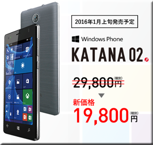 FREETEL Windows 10 Mobile KATANA02