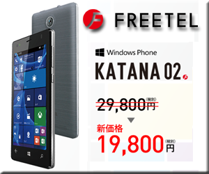 FREETEL Windows 10 Mobile KATANA02