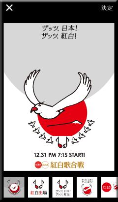 紅白歌合戦 アプリ