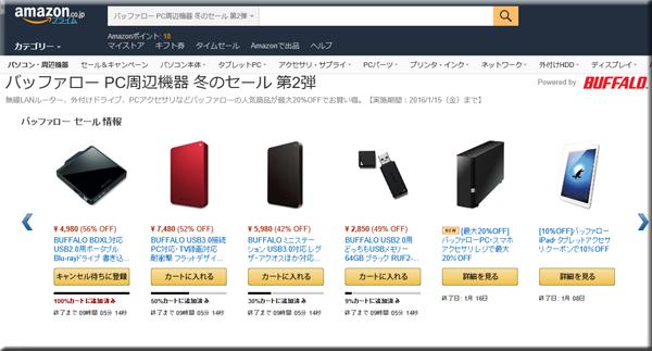 Amazon セール バッファロー PC周辺機器 冬のセール 第2弾