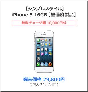 ソフトバンク プリペイド iPhone 5