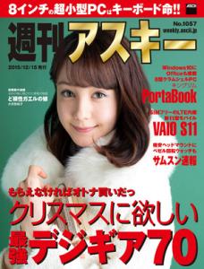 週刊アスキー №1057
