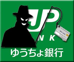ゆうちょ銀行 フィッシングサイト 偽サイト