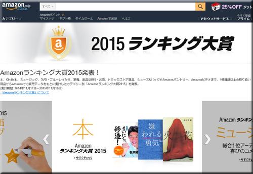 Amazon ランキング大賞 2015