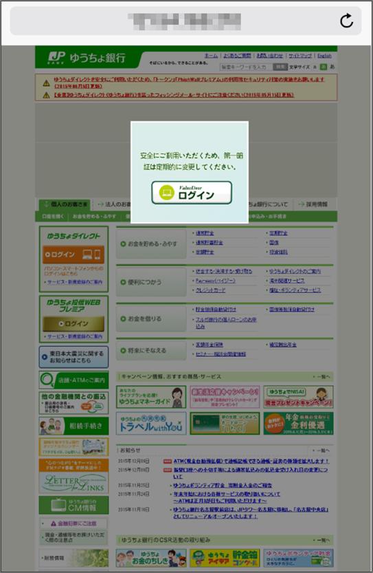 ゆうちょ銀行 フィッシングサイト