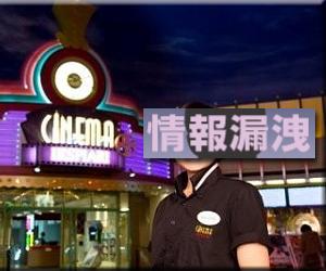 ディズニーリゾート 映画館 不正アクセス 個人情報流出