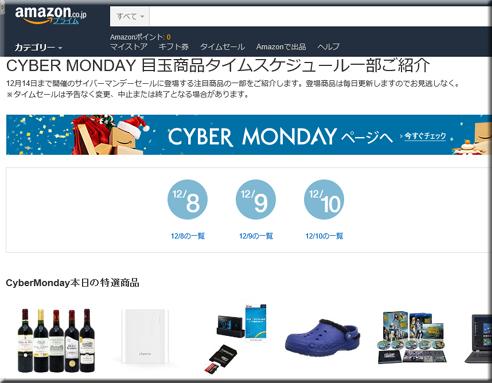 Amazon サイバーマンデーセール タイムスケジュール