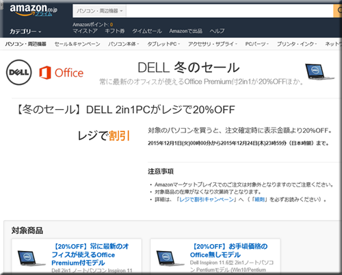 Amazon セール DELL 2in1PC 1