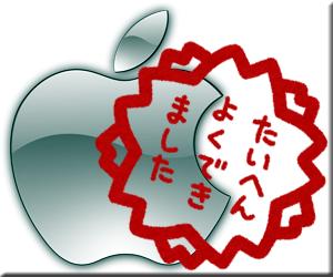 Apple 入社試験 ソフトウェアエンジニア テスト
