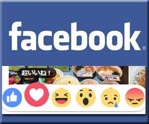 FB いいね 新機能