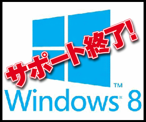 マイクロソフト Windows 8 サポート 終了