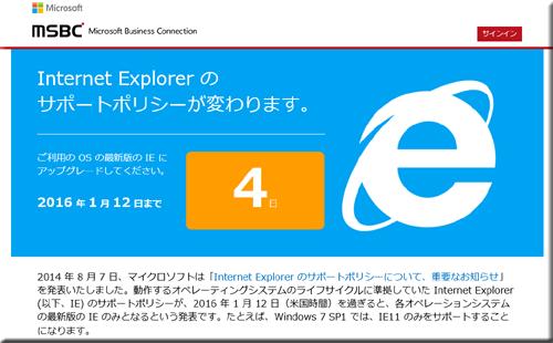 マイクロソフト Internet Explorer 8 9 10 サポート終了