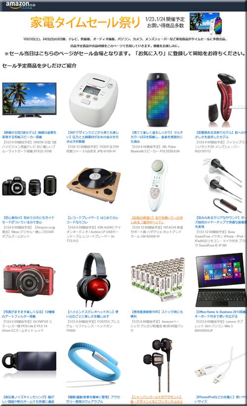 Amazonセール速報 家電 タイムセール 祭り