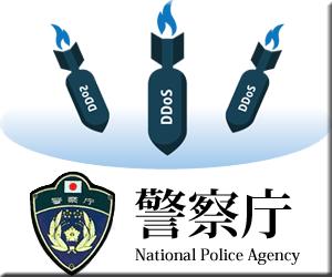 警察庁 国家公安委員会サイバー攻撃 アノニマス 犯行声明