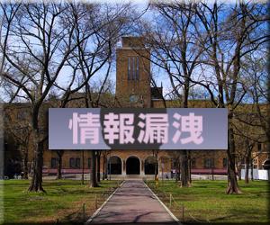 北大 北海道大学 サイバー攻撃 情報流出