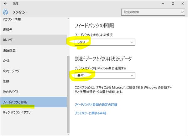 Windows10 情報送信 情報漏洩