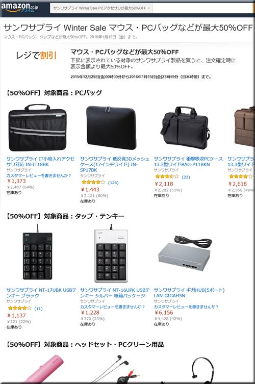 Amazon セール サンワサプライ Winter Sale