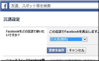 FB いいね 新機能 関西弁