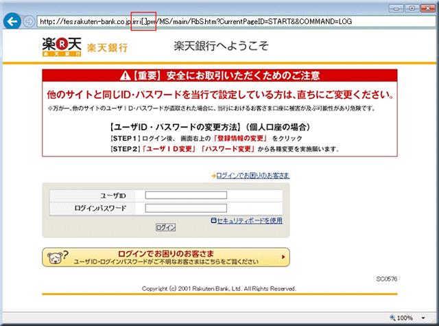 楽天銀行 フィッシングメール 偽サイト