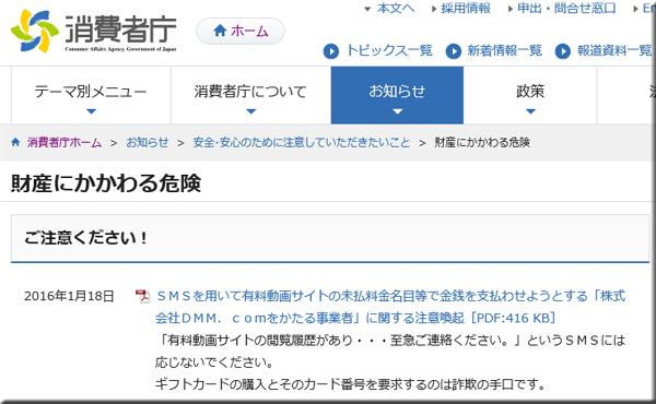 DMM 偽SMS 詐欺消費者庁 注意喚起