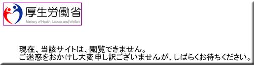 厚労省 HP サイバー攻撃 DDoS攻撃 犯行声明