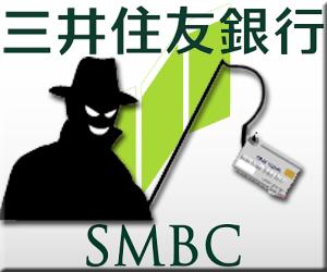 三井住友銀行 偽SMS フィッシングメール 偽サイト