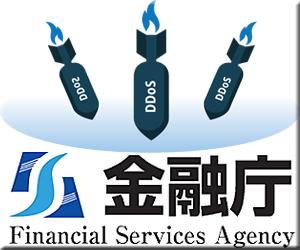 金融庁 サイバー攻撃 アノニマス 犯行声明