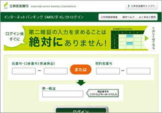 三井住友銀行 フィッシングメール 偽サイト
