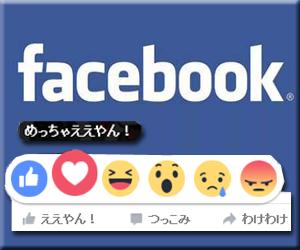 FB いいね 新機能関西弁