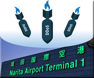 成田空港 HP サイバー攻撃 DDoS攻撃 犯行声明