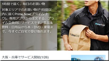 Amazon Prime Now 大阪 兵庫 横浜