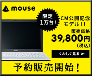 mouse マウスコンピューター ノートパソコン 限定 記念