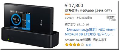 Amazonセール速報 NEC Aterm MR04LN 3B LTE モバイルルーター クレードル