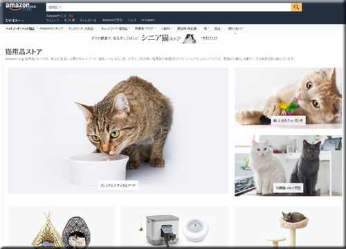Amazon キャットフード・猫用品ストア