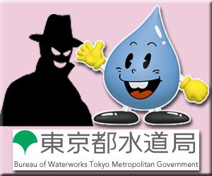 東京都水道局 詐欺 給水停止 偽メール