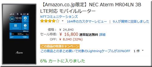 Amazonセール速報 NEC Aterm MR04LN 3B LTE モバイルルーター 2
