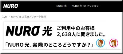 NURO 光 評判 口コミ 暴露 レビュー