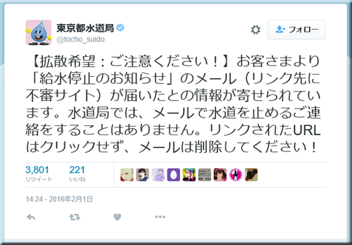 東京都水道局 詐欺給水停止 偽メール