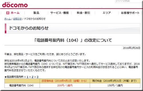 NTT docomo 電話番号案内 104 料金 値上げ