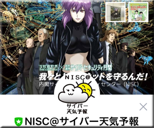 NISC 内閣サイバーセキュリティセンター LINE公式アカウント @nisc-forecast