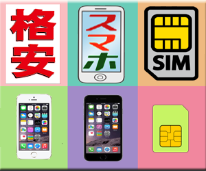格安SIM・格安スマホとは 評判 口コミ メリット/デメリット 比較 オススメ