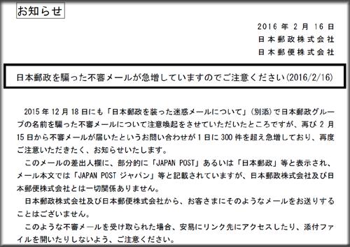 日本郵政 日本郵便 JAPAN POST 詐欺不振メール
